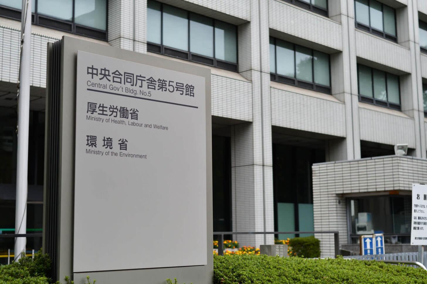 厚生労働省・環境省の入り口の看板