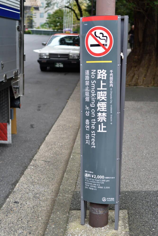 千代田区は路上喫煙禁止