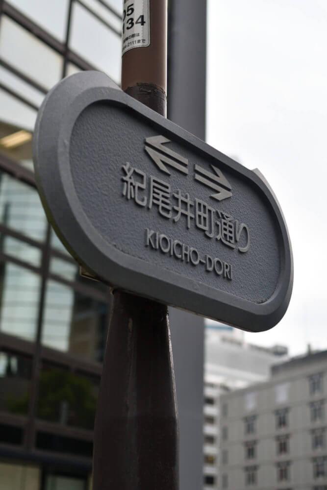 紀尾井町通りの標識