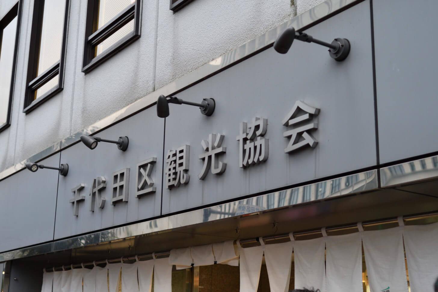千代田区観光協会の外観