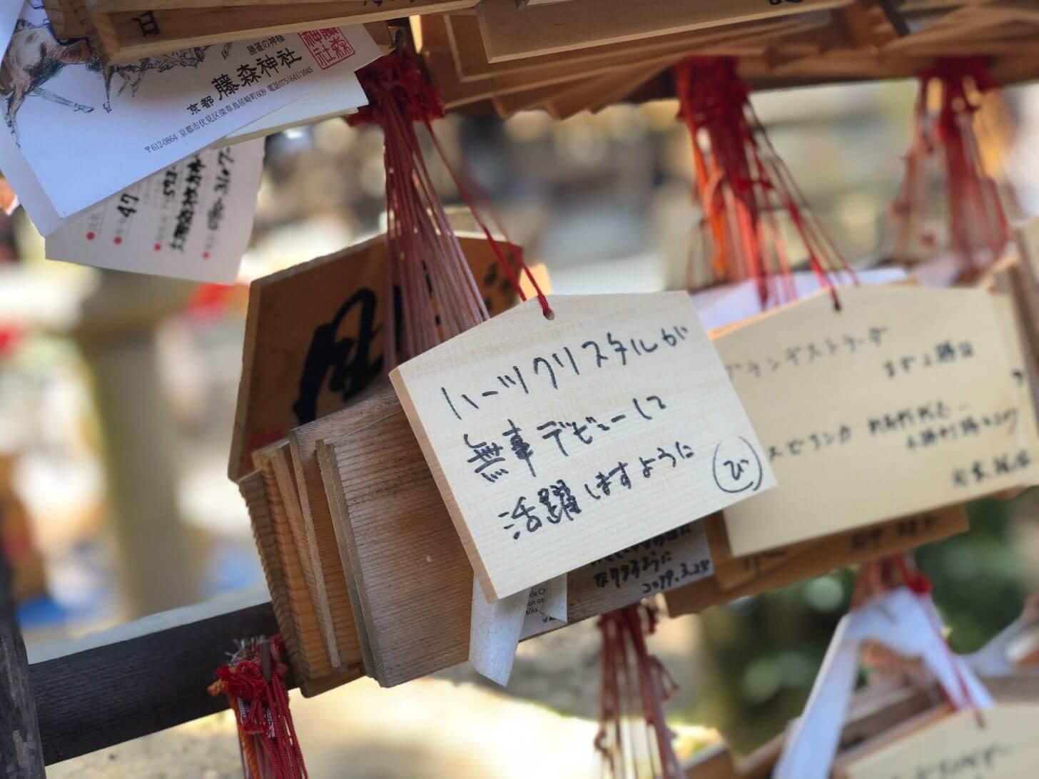 藤森神社で書いてきた絵馬