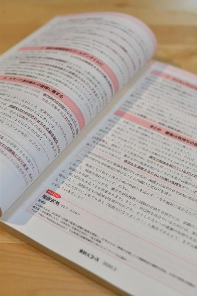 会計人コース2020年2月号 掲載ページ