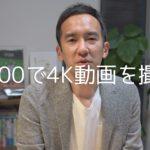 Nikon D500は4K動画も撮れる!【設定や使用機材のまとめ】