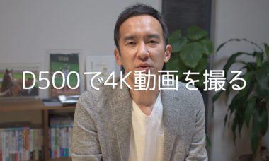 Nikon D500で初めて4K動画を撮ってみた