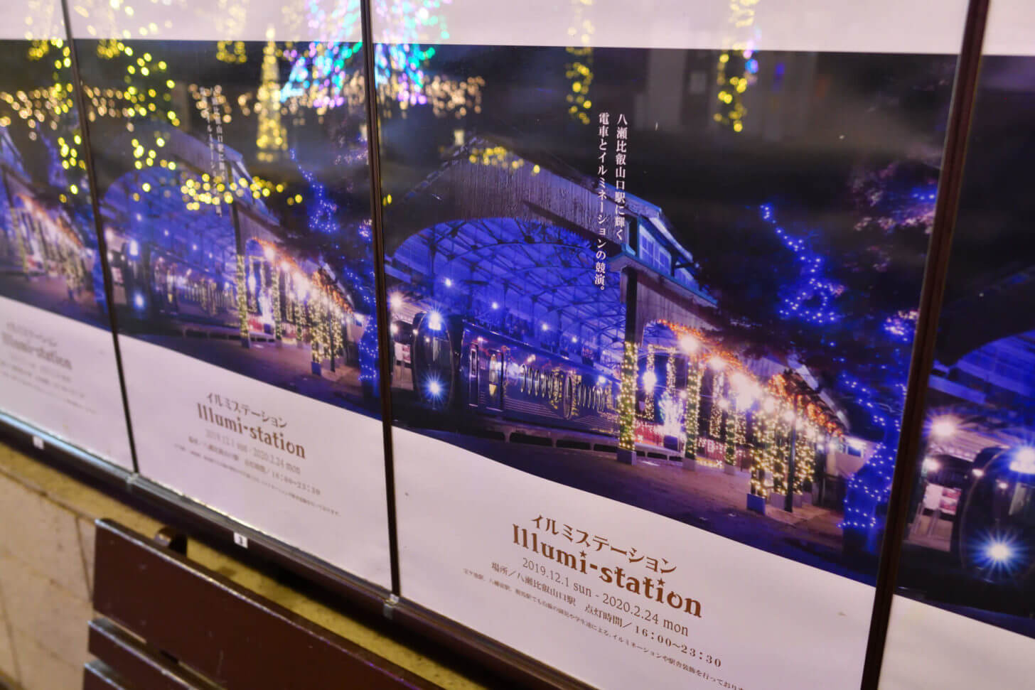 叡電八瀬比叡山口駅・Illumi-station(イルミステーション)の告知ポスター