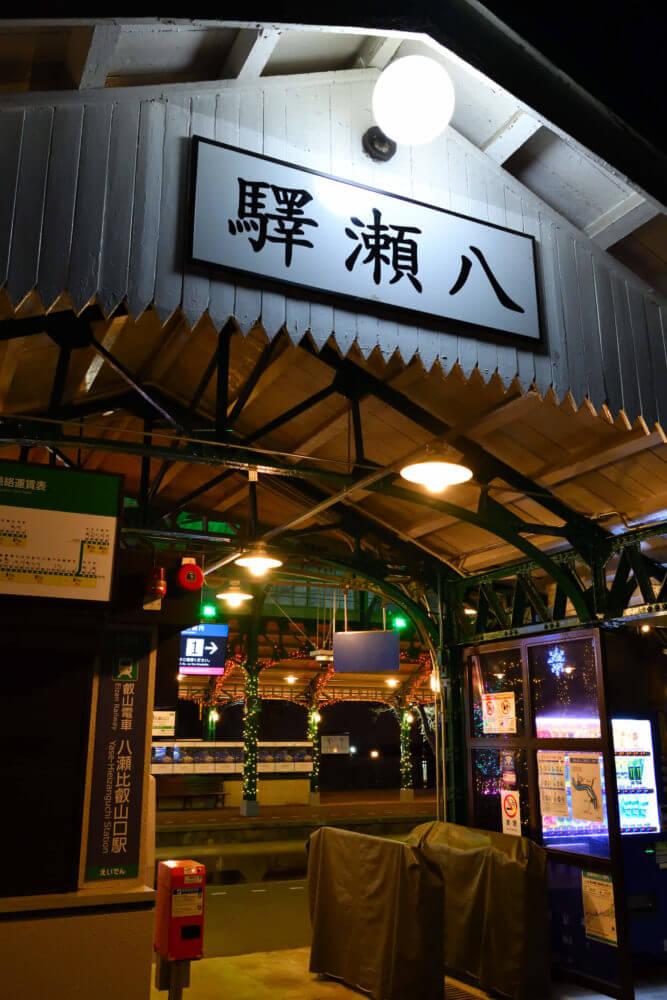 イルミネーションに映える叡電八瀬比叡山口駅