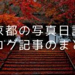 """<span class=""""title"""">京都に住まう男の写真日記【ブログ記事のまとめ】</span>"""