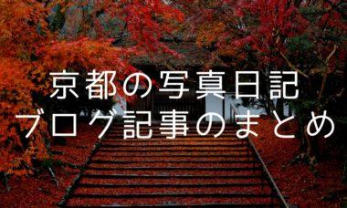 京都の写真日記 ブログ記事のまとめ