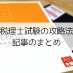 税理士試験の勉強方法・攻略法のまとめ【元O原税法講師Presents】