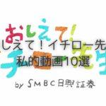 "<span class=""title"">「おしえて!イチロー先生」が面白い【おすすめ動画10選】</span>"