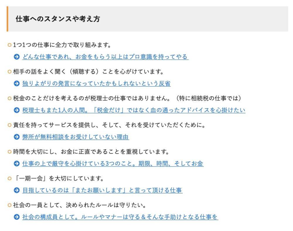 ホームページのプロフィール