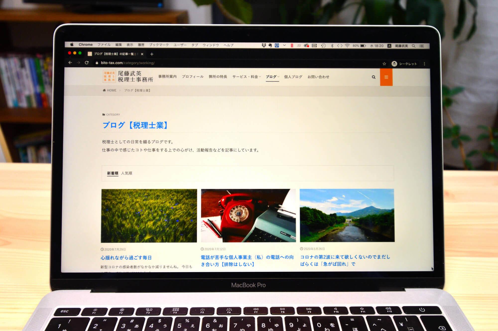 仕事に関するブログ記事をホームページへ