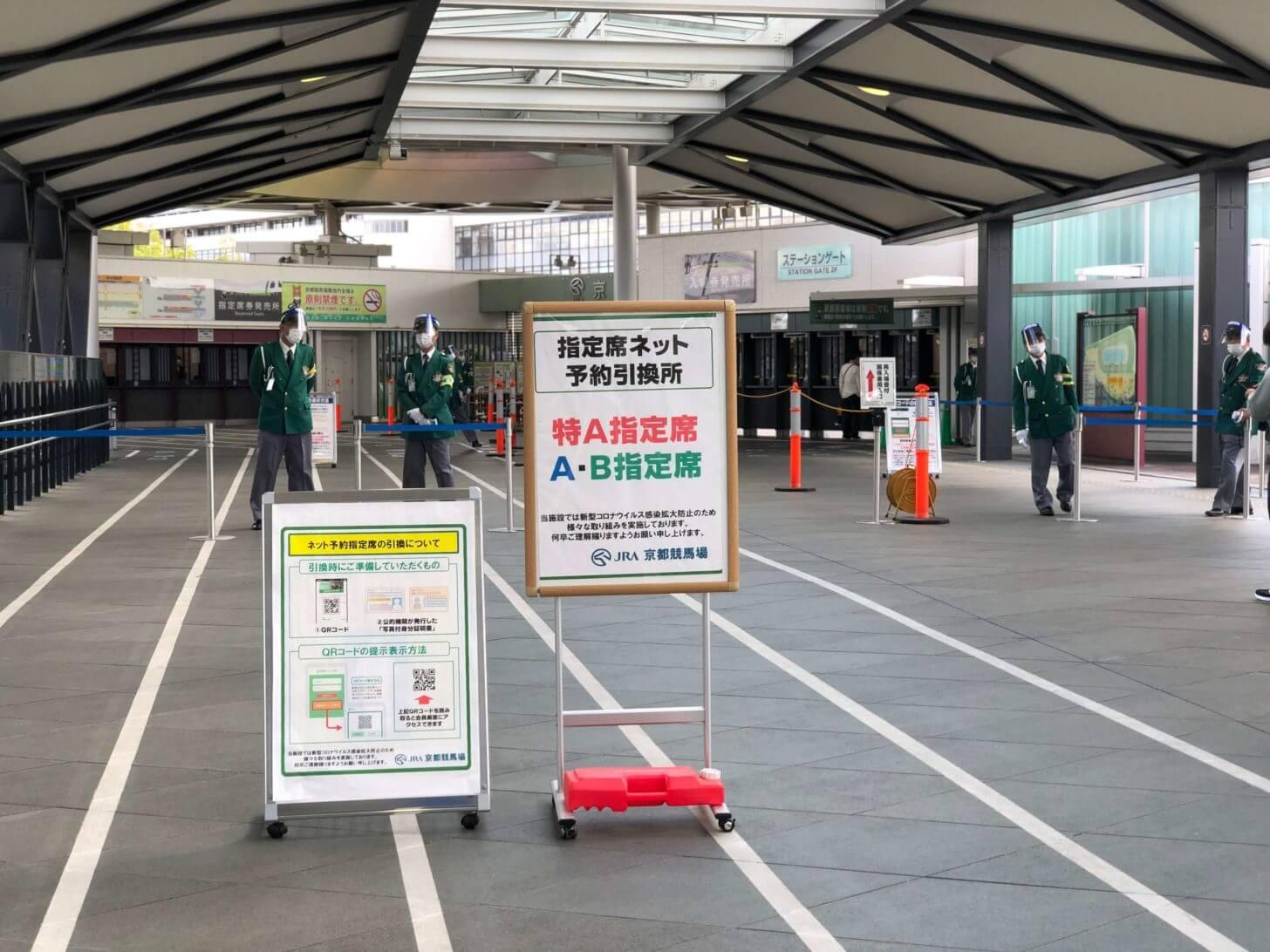 コロナ禍の京都競馬場