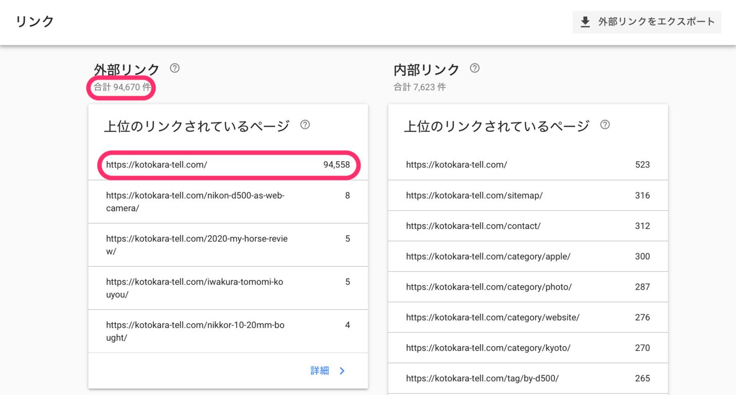 外部リンクで異常値を示すサーチコンソールの画面