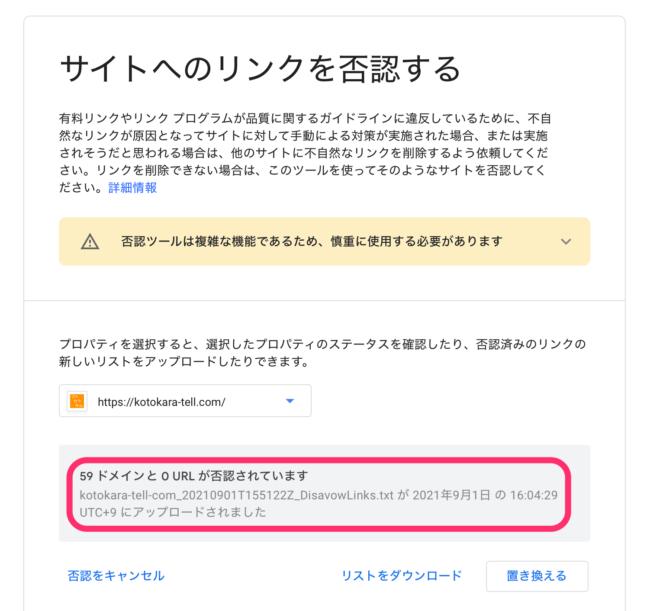 59 ドメインと 0 URL が否認されています